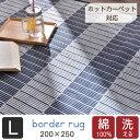 【送料無料/在庫有】 ボーダーラグ 200×250 洗える 綿100% コットン 長方形 3畳 ラグマット マット ラグ 北欧 オール…