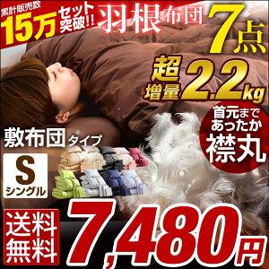 【送料無料/即日出荷】超増量2.2kg 羽根 布団...