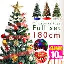 ★102H限定! 7,777円&クーポンで1,000円OFF★【送料無料】 クリスマスツリー 180cm オーナメントセット LED イルミネ…