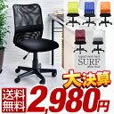 パソコン パソコンチェアー メッシュ オフィス