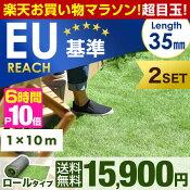 35mmリアル人工芝2個セット1×10