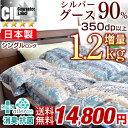 ★イベント開催中★増量1.2kg!【送料無料】日本製 シルバーグースダウン 90% 羽毛布...