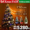 ★クリスマスフェア!5,280円★【送料無料】 クリスマスツリー 150cm クリスマスツリーセット クリスマスツリー150cm …