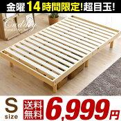 ベッドすのこベッド3段階高さ調節シングル