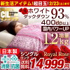 duvet increased 1.2 k dp 400 or more thorough quality control in single 93% down domestic CIL gold label Royal Gold Label antibacterial deodorant umbrella high more than 165 mm made in Japan down comforter white down comforter down quilt duvet
