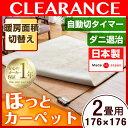 ★クリアランス!4,999円★【送料無料】 日本製 ホットカーペット 本体 2畳タイプ 6時間自動切りタイマー 搭載 176×1…