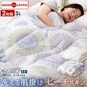 1枚あたり3,490円【送料無料/在庫有】 日本製 洗える掛け布団 シングル 2枚組 肌掛け布団 ウォシュロン (R) 洗える 肌…