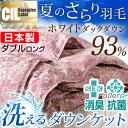 【送料無料】 日本製 洗える ダウンケット 羽毛肌掛け布団 ホワイトダウン 93% ダブル ロング CILゴールドラベル 消臭 抗菌 【新技術アレルGプラス 気になる臭いも改善】 400dp以上 肌掛