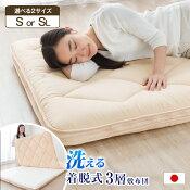 日本製の洗える三層式敷布団です。
