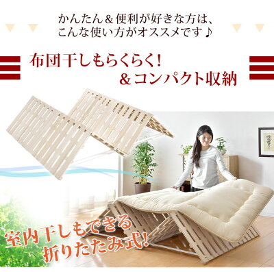 四つ折りすのこベッド
