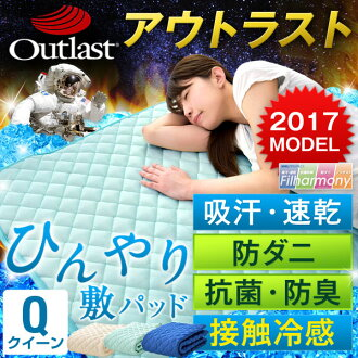 points 10 times! 2015 outlast the latest version on the brink do paving pad Queen cool cooling mats Dani antibacterial deodorant rubber band wash ok cool kneeling pad sensation bedding sensation kneeling pad outlast 160×200 cm