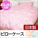 【送料無料】 枕カバー 43×63 ダマスク柄 日本製 綿100% カバー ピローケース ピロー まくらカバー 43x63cm 枕 綿 国…