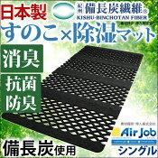 正規品すのこ型除湿マットエアジョブ日本製シングル備長炭消臭抗菌防臭すのこマットすのこ国産除湿マット吸湿シートすのこベッド調湿マット湿気取りマット折りたたみベッド