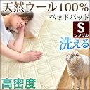 【送料無料/在庫有】 ウール100% 洗える 羊毛 ベッドパッド シングル 高密度 246本ブロード 消臭 ベッドパット ウー…