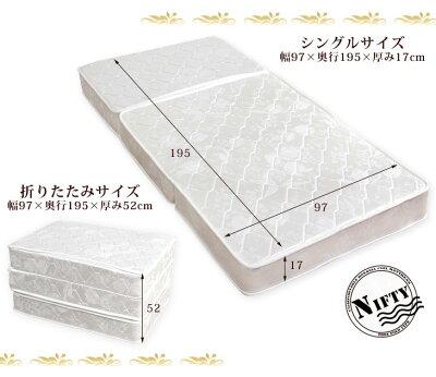 三つ折りボンネルコイルマットレス