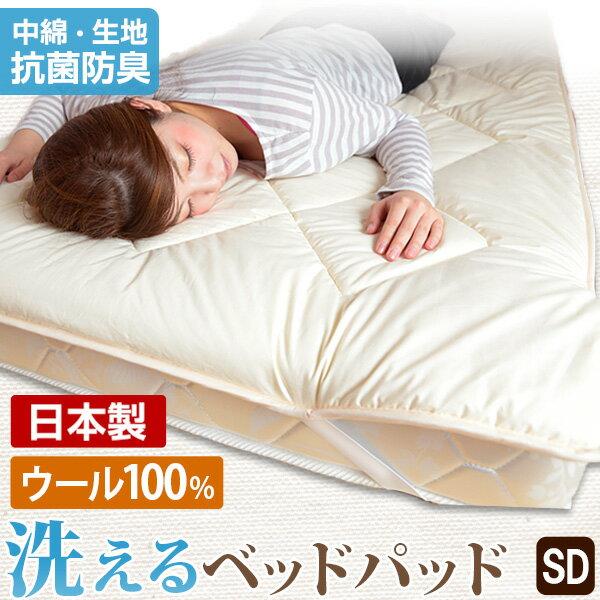 【送料無料】 日本製 冬は暖かく、夏は涼しい 洗える 羊毛 ベッドパッド 羊毛100%使用! セミダブル 抗菌 防臭 消臭 ベッドパット ウール ベッド ベット 敷きパッド 敷きパット ベットパット ウール敷きパッド ウール敷きパット 国産