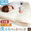 【送料無料】 日本製 冬は暖かく、夏は涼しい 洗える 羊毛 ベッドパッド 羊毛100%使用! ダブル 抗菌 防臭 消臭 220本ブロード SEK ウール ベッド... ランキングお取り寄せ