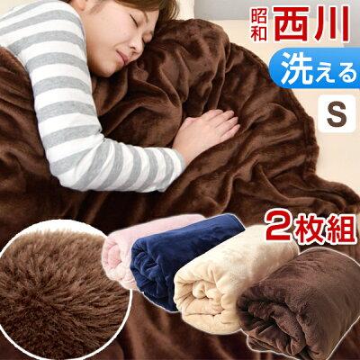 西川マイクロファイバー毛布シングル2枚組