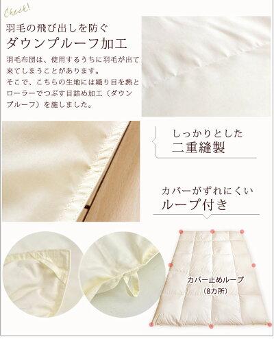 日本製羽毛布団シングルロング充填量1.2kgホワイトグースダウン95%