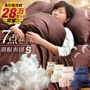 [増量or抗菌防臭]選べる2タイプ【送料無料/在庫有】 首もと超増量 軽くて暖かい 羽根布団セット シングル 掛け敷き枕…