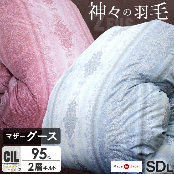【全国送料無料】 神々の羽毛 10年保証 超長綿 160番手 日本製 二層キルト ポーランド ホワイト マザー グース 95% かさ高200mm以上 484dp以上 プラチナラベル 羽毛布団 セミダブル 日本製 掛布団 ツインキルト
