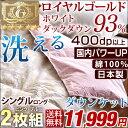 【送料無料/在庫有】 日本製 洗える ダウンケット 2枚組 ロイヤルゴールド 綿100% 羽毛 肌掛け布団 ホワイトダウン93% 【ロイヤルゴールドラベル】 かさ高165mm以上 400dp以上 掛け ランキングお取り寄せ