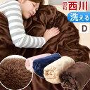【送料無料】 西川 マイクロファイバー 毛布 ダブル ニューマイヤー毛布 フランネル 洗える ケット ブランケット もう…