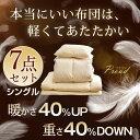 当店限定!贅沢30%羽毛&マイクロスモールフェザー!★クーポンで200円OFF★【送料無料】 暖かさ40%UP!重量40%ダ…