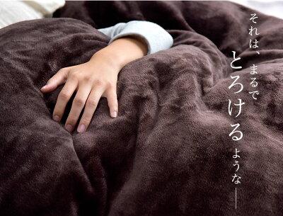 とろける毛布