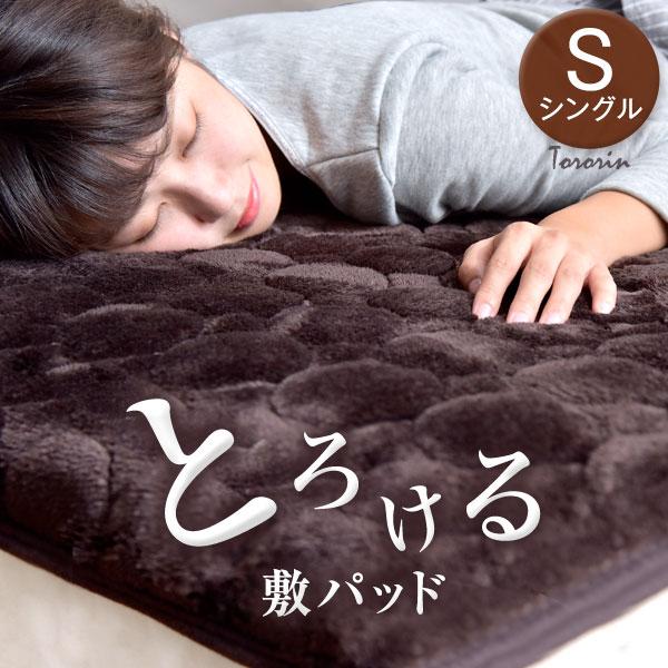 【送料無料】 とろける敷きパッド マイクロファイバー 敷きパッド シングル 敷パッド 敷パット 敷きパット 洗える ベッドパッド ベッドパット
