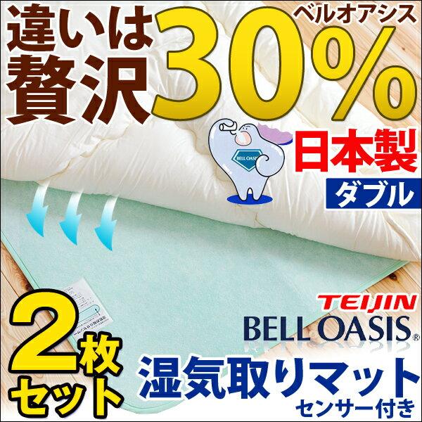 【送料無料】 日本製 帝人 布団の湿気を強力吸収! 湿気取りマット ダブルサイズ 2枚セット ベルオアシス (R) 吸湿マット ダブル用 除湿マット 湿気取りシート 寝具 ダブル 吸湿シート 除湿シート 湿気取り 湿気対策