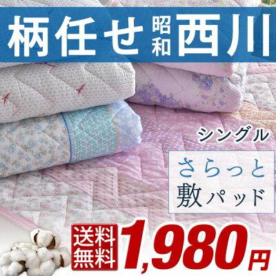 快適敷きパッドシングル昭和西川敷パッドシングルサイズ