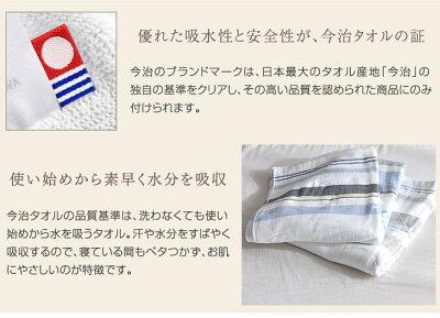 今治タオルケットシングル西川日本製ボーダー北欧夏