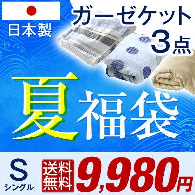 夏の福袋2018日本製ガーゼケット3点セット