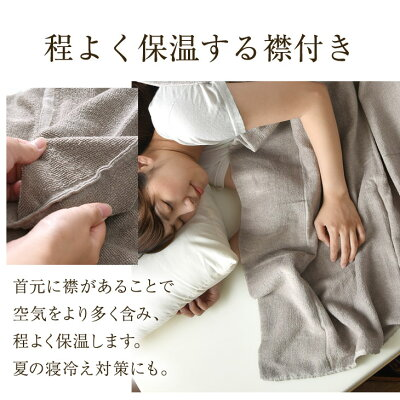 襟付きマイヤー織りタオルケット綿100%