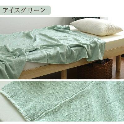 襟付きマイヤー織りタオルケット