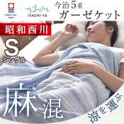 昭和西川今治5重ガーゼケットシングル