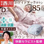 洗えるダウンケット昭和西川ホワイトダックダウン85%