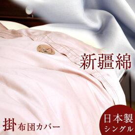 【送料無料】 日本製 新疆綿 シングル ロング 高級 掛けカバー 綿100% 超長綿 60サテン 洗える 掛カバー カバー 掛け布団用 掛け布団カバー コットン100% 国産