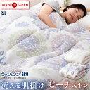 【送料無料】 日本製 洗える掛け布団 シングル 肌掛け布団 ウォシュロン (R) 洗える 肌かけ 肌掛け 掛け布団 掛布団 …