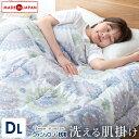 【送料無料】 日本製 洗える掛け布団 肌掛け布団 ウォシュロン (R) 洗える ダブル 肌掛け 掛け布団 掛布団 帝人 掛け…