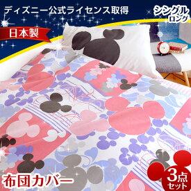 【送料無料】日本製 ディズニー 公式ライセンス取得 隠れ ミッキー 布団カバー 3点 セット シングル ロング 綿100% 良い肌触りの200本ブロード 掛布団カバー + ボックスシーツ + 枕カバー 国産 100%コットン カバー3点セット
