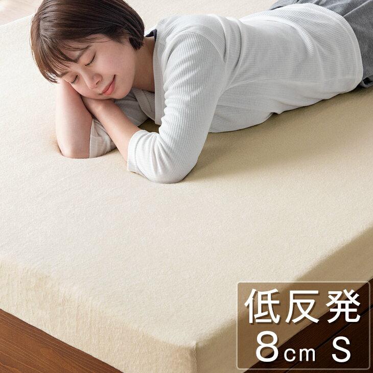 【送料無料】マットレス 低反発マットレス シングル 8cm ベッドマット 敷き布団 低反発マットレス 洗える カバー 寝具 極厚 体圧分散 低反発マット 除臭 ベットマット 布団 圧縮 圧縮マットレス