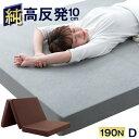 【送料無料】 待望のZタイプ 高反発 極厚10cm 3つ折り ダブル 190N 超低ホル ベッドマット 腰に優しい マットレス 折…