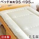 【送料無料】 日本製 コンパクト シングルベッド専用 羊毛混 敷布団 95×195cm 三層敷布団 軽量 布団 国産 三層 敷き布団 敷布団 綿100% マットレス不要 三層 敷ふとん