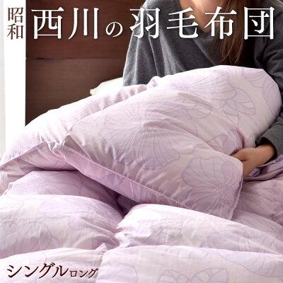 昭和西川日本製羽毛布団ホワイトダウン90%360dp