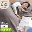 【送料無料】選べる6色カバー 日本製 抗菌 防臭 清潔 布団セット 洗える シングル 6点セット 各カバー付 組布団 掛布…