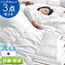 【送料無料】 日本製 抗菌 防臭 清潔 布団セット 洗える シングル 3点セット 組布団 掛布団 固綿入り 敷布団 掛け布団…