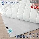 1枚あたり3,375円 【送料無料】★4枚組★ 日本製 ベルオアシス (R) 布団の湿気を吸収 消臭機能 湿気取りマット 帝人 …