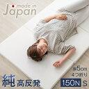 【送料無料】 マットレス シングル 高品質 日本製 高反発4つ折り 硬め 150N 厚5cm 軽量 コンパクト 国産 高反発 軽い …